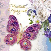 Картичка с пеперуда