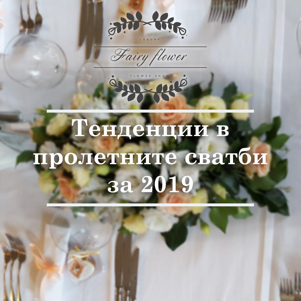 Тенденции в пролетните сватби 2019