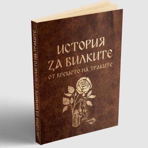 Книга История за билките